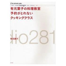 新品本/有元葉子の料理教室予約がとれないクッキングクラス studio281 有元葉子/著