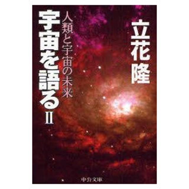 新品本/宇宙を語る 2 人類と宇宙の未来 立花隆/著