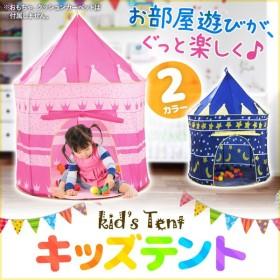キッズテントハウス  ボールハウス 子供用テント プレイハウス  ピンク ブルー 収納バッグ付き 室内 屋内 キッズ ベビー おもちゃ入れ おままごと 玩具の家