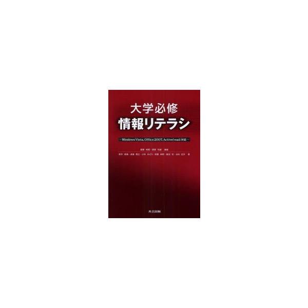 新品本/大学必修情報リテラシ 湯...