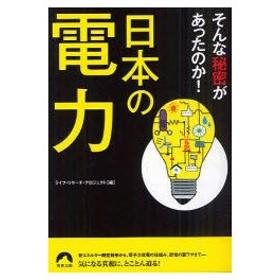 新品本/日本の電力 そんな秘密があったのか! ライフ・リサーチ・プロジェクト/編