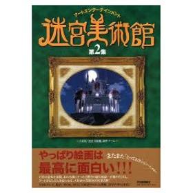 新品本/迷宮美術館   2 NHK『迷宮美術館』