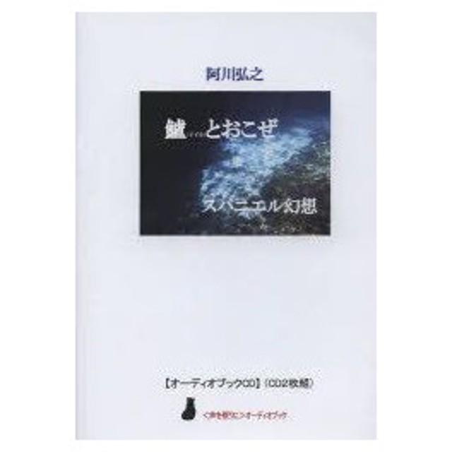 新品本/CD 鱸とおこぜ スパニエル幻想 阿川 弘之