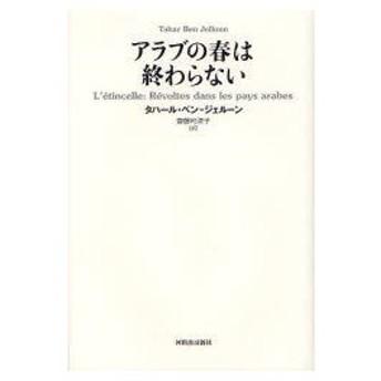 新品本/アラブの春は終わらない タハール・ベン=ジェルーン/著 齋藤可津子/訳