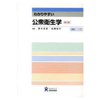 新品本/わかりやすい 公衆衛生学 第3版 清水 忠彦 編集 南波 正宗 編集