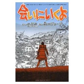 新品本/ 会いにいくよ のぶみ/原作 森川ジョージ/漫画