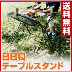 BBQテーブルスタンド 2WAY IBS2-01 バーベキュースタンド バーベキューコンロ BBQコンロ【あすつく】