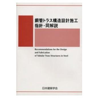 新品本/鋼管トラス構造設計施工指針・同解説 日本建築学会/編集