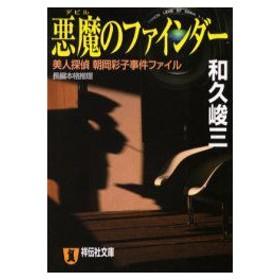 新品本/悪魔(デビル)のファインダー 美人探偵朝岡彩子事件ファイル 和久峻三/著