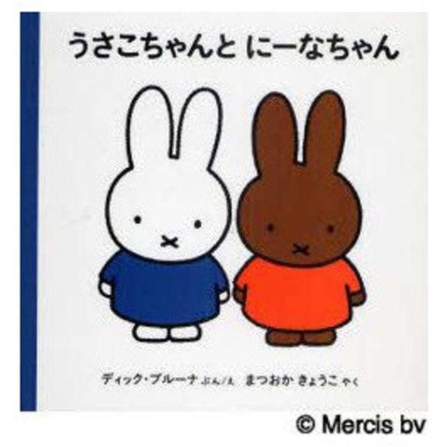 新品本/うさこちゃんとにーなちゃん ディック・ブルーナ/ぶん・え まつおかきょうこ/やく