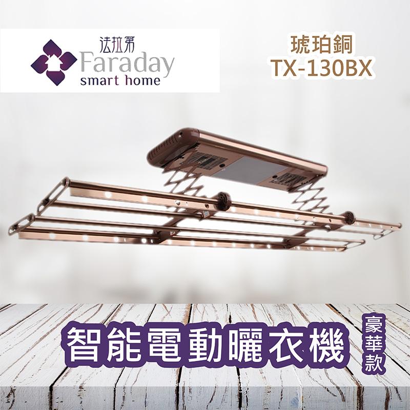 【法拉第】TX-130BX 琥珀銅 智能電動曬衣機 豪華版 智能家電 曬衣架 可升降 殺菌