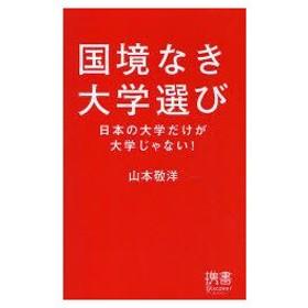 新品本/国境なき大学選び 日本の大学だけが大学じゃない! 山本敬洋/〔著〕