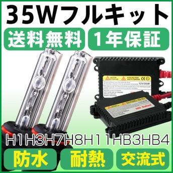 HIDキット ヘッドライト HIDフォグランプ 35w極薄安定型バラスト H1H3HB3HB4H7H8H11 HIDバルブ 3000k4300k6000k8000k10000k12000k30000k 保証付