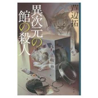 新品本/異次元の館の殺人 芦辺拓/著