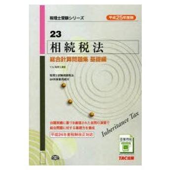新品本/相続税法総合計算問題集 平成25年度版基礎編 TAC株式会社(税理士講座)/編著