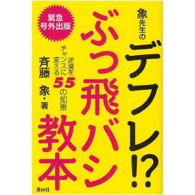 象先生のデフレ!ぶっ飛バシ教本 逆境をチャンスに変える55の知恵 / 斉藤象