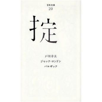 掟 / 戸川幸夫 / ジャック・ロンドン / バルザック