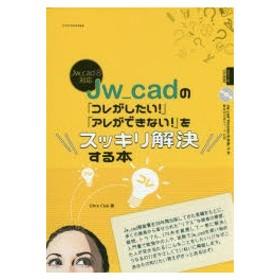 新品本/Jw_cadの「コレがしたい!」「アレができない!」をスッキリ解決する本 Obra Club/著