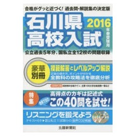 新品本/石川県高校入試 2016
