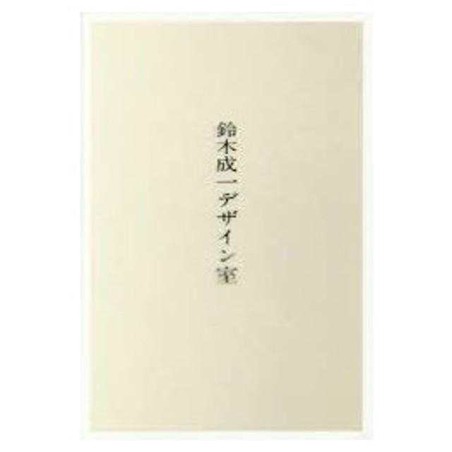 新品本/鈴木成一デザイン室 鈴木成一/著