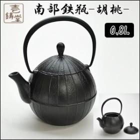 南部鉄瓶「胡桃」0.8L (南部鉄器 伝統工芸 直火鉄瓶 鉄分補給 ギフト おいしいお茶 コーヒー おすすめ南部鉄瓶 ITCHU-DO 壱鋳堂)