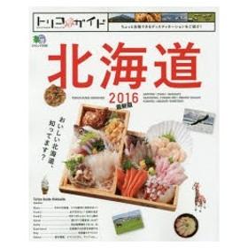 新品本/トリコガイド北海道 2016最新版