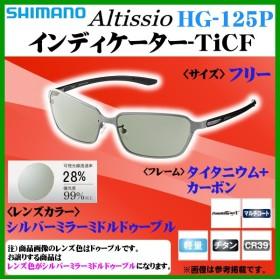 シマノ  インディケーター-TiCF  HG-125P  タイタニウム+カーボン シルバーミラーミドルドゥーブル  6!