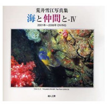 新品本/海と仲間と 荒井雪江写真集 4 2001〜2006年DIVING 荒井雪江/著