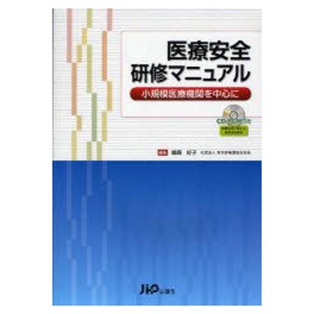 新品本/医療安全研修マニュアル 小規模医療機関を中心に 嶋森好子/編集