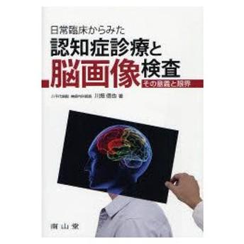 新品本/日常臨床からみた認知症診療と脳画像検査 その意義と限界 川畑信也/著