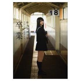 新品本/卒業 鈴木愛理全集2010−2013 西田幸樹/撮影