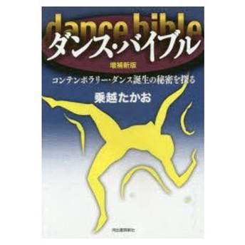 新品本/ダンス・バイブル コンテンポラリー・ダンス誕生の秘密を探る 乗越たかお/著