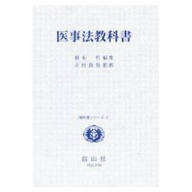 新品本/医事法教科書 植木哲/編集