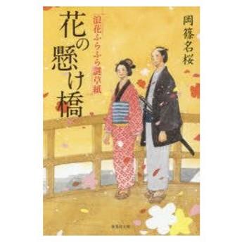 新品本/花の懸け橋 岡篠名桜/著