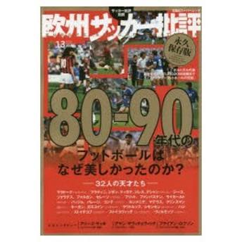 新品本/欧州サッカー批評 2016SPECIAL ISSUE13 80−90年代のフットボールはなぜ美しかったのか