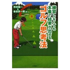 新品本/練習しなくても本番で結果が出せるゴルフ思考法 市村操一/著 金谷多一郎/著