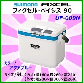 シマノ  フィクセル ベイシス 90  UF-009N  アクアブルー  9L  クーラー Ξ