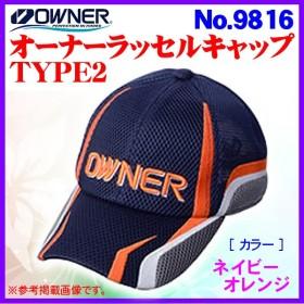 オーナー  ラッセルキャップ TYPE2  No.9816  ネイビーオレンジ   フリー  ( 定形外可 )   7 Ξ