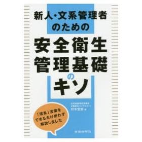 新品本/新人・文系管理者のための安全衛生管理基礎のキソ 村木宏吉/著