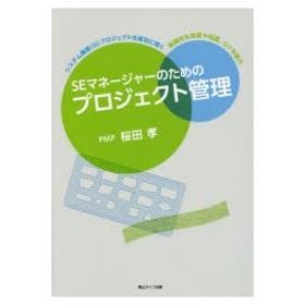 新品本/SEマネージャーのためのプロジェクト管理 桜田孝/著