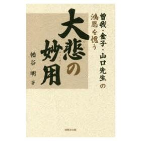 新品本/大悲の妙用 曽我・金子・山口先生の鴻恩を憶う 幡谷明/著