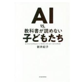 新品本/AI vs.教科書が読めない子どもたち 新井紀子/著