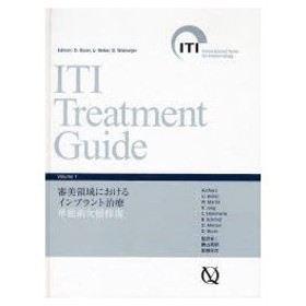 新品本/ITI Treatment Guide Japanese Volume1 審美領域におけるインプラント治療単独歯欠損修復