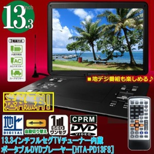 13.3インチフルセグTVチューナー内蔵ポータブルDVDプレーヤー[HTA-PD13FS](送料無料 テレビ フルセグ)