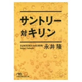 新品本/サントリー対キリン 永井隆/著