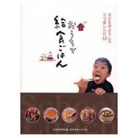 新品本/おうちで給食ごはん 子どもがよろこぶ三つ星レシピ63 北海道新聞社/編 佐々木十美/監修