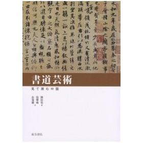 書道芸術 / 陳廷祐 / 張華峰 / 金海蘭