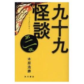 新品本/九十九怪談 第2夜 木原浩勝/著