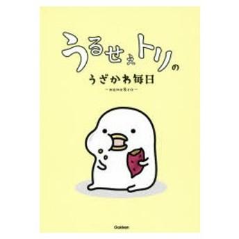 新品本/うるせぇトリのうざかわ毎日 mame&co/絵