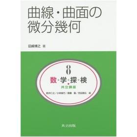 数・学・探・検・共立講座 8 / 新井仁之 / 小林俊行 / 斎藤毅